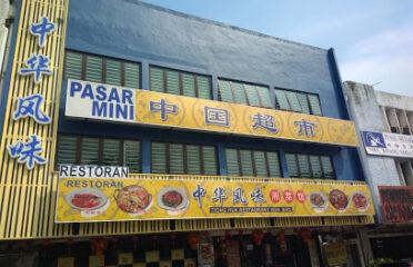 中华风味湘菜馆(新山分店)Tiong Hua Restaurant