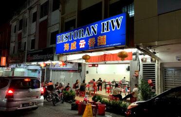 海威传统手工云吞面 / Hw Wan Tan Mee