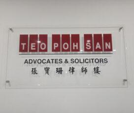 TEO POH SAN 律师楼