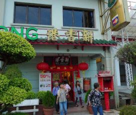 New Hong Kong Restaurant (JB)