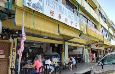 世華肉骨茶 Restoran Sze Hwa