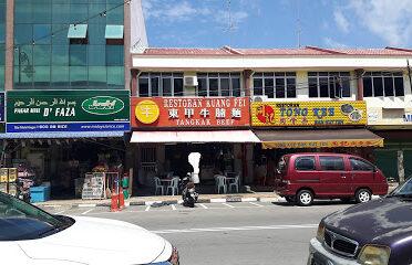 Tangkak Beef Noodle @ Restoran Kuang Fei
