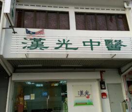 漢光中醫診所