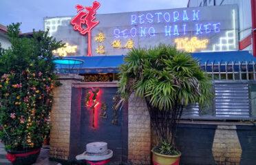 祥海记大饭店