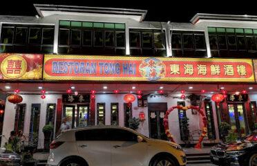 Tong Hai Restaurant 东海海鲜酒楼