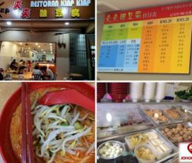 夹夹酿豆腐 Restoran Kiap Kiap